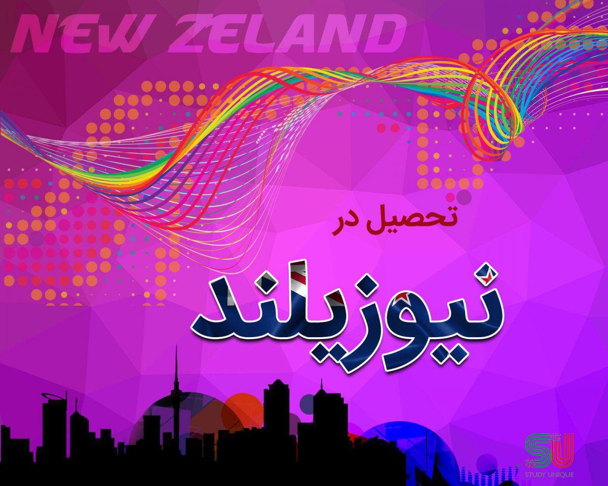 تحصیل در نیوزیلند